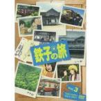 鉄子の旅 3 【DVD】