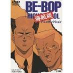 BE-BOP 海賊版 アニメセレクション  DVD