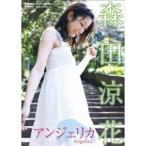森田涼花 アンジェリカ 【DVD】