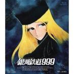 銀河鉄道999 【Blu-ray】