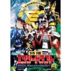 特捜エクシードラフト VOL.5 完 【DVD】