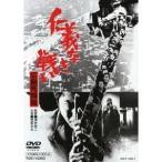 仁義なき戦い 広島死闘篇 【DVD】