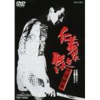 仁義なき戦い 代理戦争 【DVD】