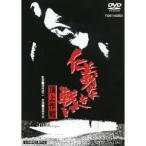 仁義なき戦い 頂上作戦 【DVD】