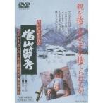 楢山節考 【DVD】