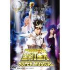 SUPER MUSICAL 聖闘士星矢 【DVD】