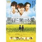 明日に架ける愛 【DVD】