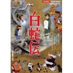 白蛇伝 【DVD】
