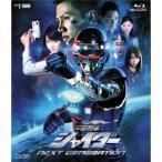 宇宙刑事シャイダー NEXT GENERATION《通常版》 【Blu-ray】