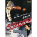 裏切りの明日 【DVD】