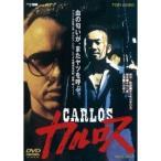 カルロス 【DVD】