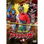 プロレスの星 アステカイザー VOL.5 【DVD】