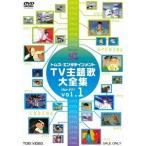 トムス・エンタテインメントTV主題歌大全集 vol.1 1964-1977 【DVD】