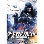 アイ・アム・ソルジャー SAS英国特殊部隊 【DVD】