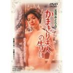 五月みどりの かまきり夫人の告白 【DVD】