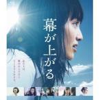 幕が上がる《通常版》 【Blu-ray】