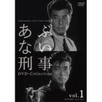 あぶない刑事 DVD Collection vol.1 【DVD】