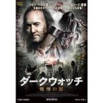 ダークウォッチ 戦慄の館 【DVD】