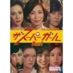 ザ・スーパーガール DVD-BOX Part1 デジタルリマスター版 【DVD】
