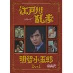 江戸川乱歩シリーズ 明智小五郎 DVD-BOX 1 デジタルリマスター版 【DVD】