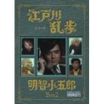 江戸川乱歩シリーズ 明智小五郎 DVD-BOX 2 デジタルリマスター版 【DVD】