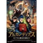 アルカンディアス テオと魔法の指輪 【DVD】