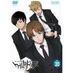 ワールドトリガー VOL.20 【DVD】