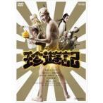 珍遊記 【DVD】