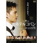 ホテルコパン 【DVD】