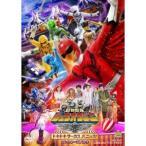 劇場版 動物戦隊ジュウオウジャー ドキドキサーカスパニック! コレクターズパック 【DVD】