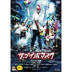 サブイボマスク 【DVD】