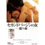 セカンドバージンの女-通り雨 【DVD】