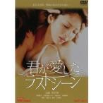 君が愛したラストシーン 【DVD】