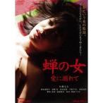 蝉の女 愛に溺れて 【DVD】