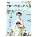 ぼくのおじさん 【DVD】