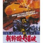 新幹線大爆破  Blu-ray