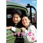 いつまた、君と 何日君再来 【DVD】
