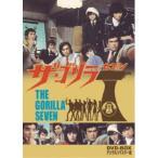 ザ・ゴリラ7 DVD-BOX デジタルリマスター版 【DVD】