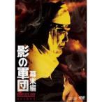 影の軍団 幕末編 COMPLETE DVD (初回限定) 【DVD】
