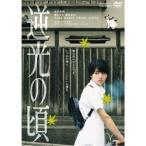 逆光の頃 【DVD】