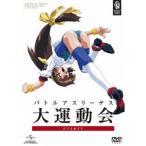 バトルアスリーテス大運動会 OVA&TV DVD_SET 【DVD】