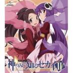 神のみぞ知るセカイII ROUTE 4.0 【Blu-ray】