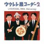 栗コーダーカルテット/ウクレレ栗コーダー2 UNIVERSAL 100th Anniversary 【CD】