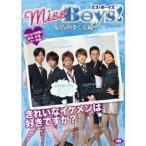 Miss Boys!友情のゆくえ編 【DVD】
