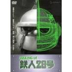 MAKING of 鉄人28号 【DVD】