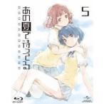 あの夏で待ってる 5(初回限定) 【Blu-ray】
