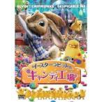 イースターラビットのキャンディ工場 【DVD】