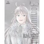 ヨルムンガンド 1 ※初回生産限定 【Blu-ray】
