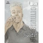 ヨルムンガンド 3 ※初回生産限定 【Blu-ray】