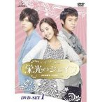 栄光のジェイン DVD-SET1 【DVD】